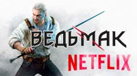 Сериал Ведьмак / The Witcher 1 сезон 3 серия
