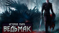 История мира the Witcher